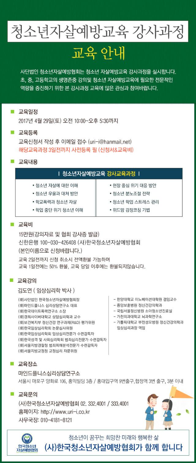 청소년자살예방강사과정-4월.jpg