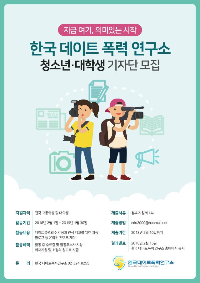 청소년기자단모집_이규은_안해란수정_ a4사이즈.jpg